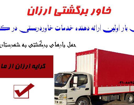 خاور دربستی ارزان