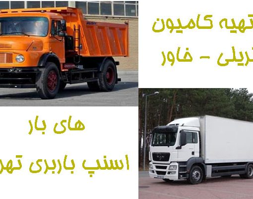 کامیون باربری تهران به زاهدان