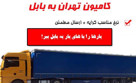 کامیون تهران به بابل