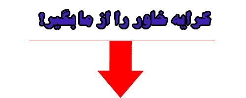 کرایه خاور باربری تهران