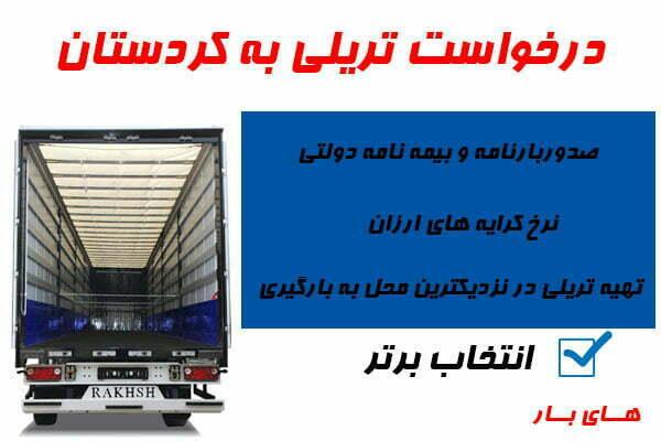 تریلی تهران به کردستان