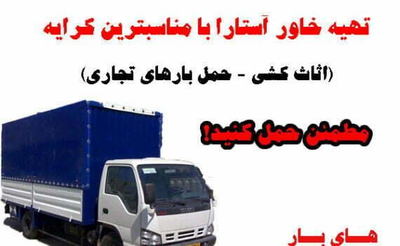 خاور تهران به آستارا