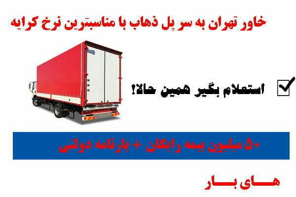 خاور تهران به سر پل ذهاب