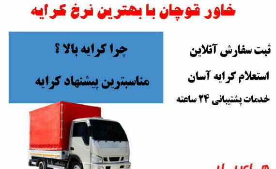 خاور-تهران-به-قوچان