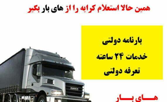 کرایه کامیون تهران به اردبیل