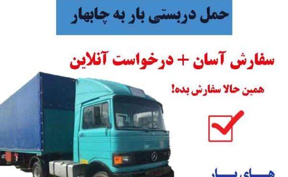 خاور تهران به چابهار