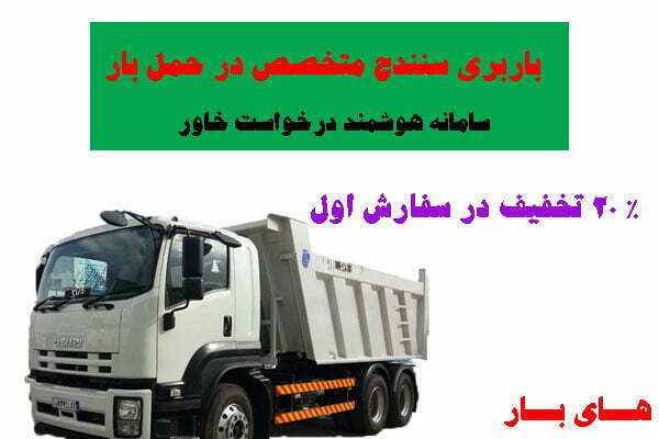 خاور تهران به سنندج