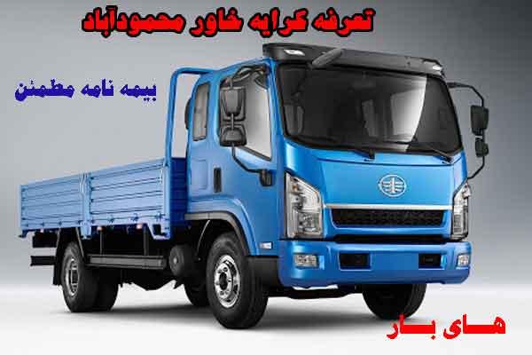 خاور تهران به محمودآباد