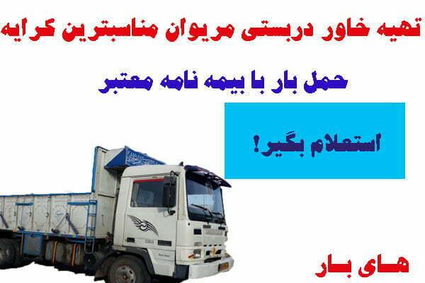 خاور تهران به مریوان