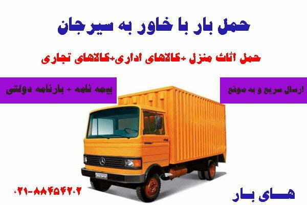 خاور تهران به سیرجان