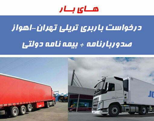 باربری تهران به اهواز