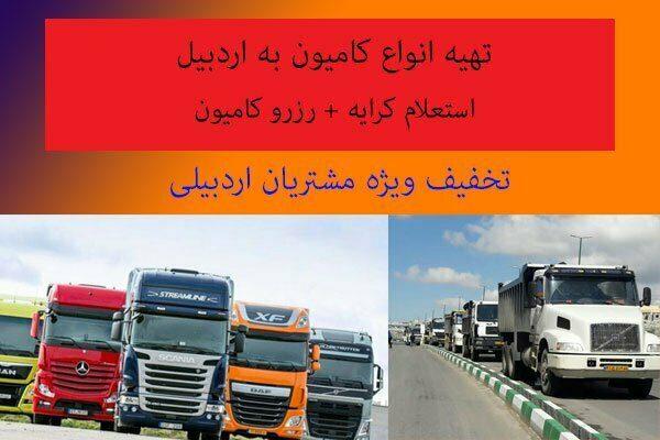 باربری تهران به اردبیل