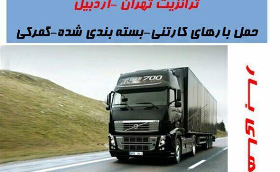ترانزیت تهران به اردبیل