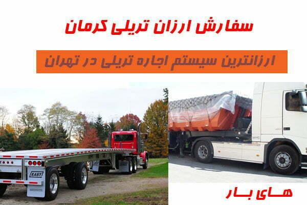 کرایه تریلی کرمان