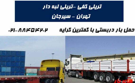 تریلی تهران به سیرجان