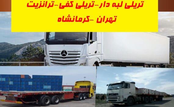 تریلی تهران به کرمانشاه