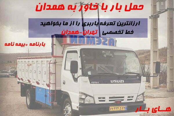 خاور تهران به همدان