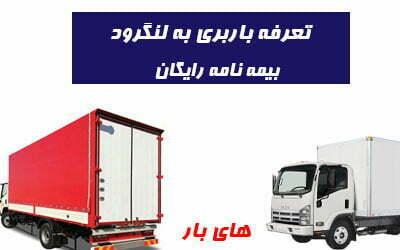 کرایه کامیون تهران به لنگرود