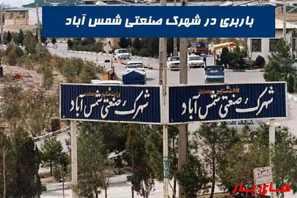 باربری شمس آباد