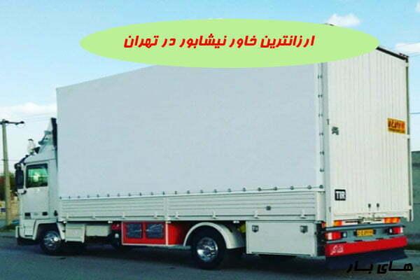 خاور تهران به نیشابور