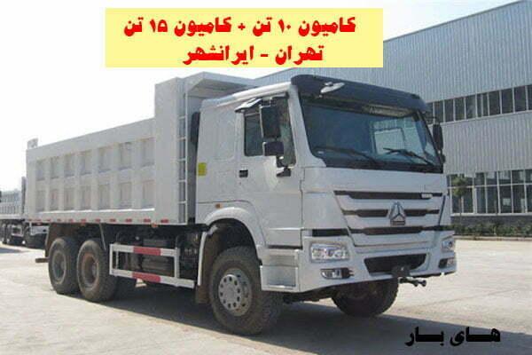 حمل بار با کامیون به ایرانشهر