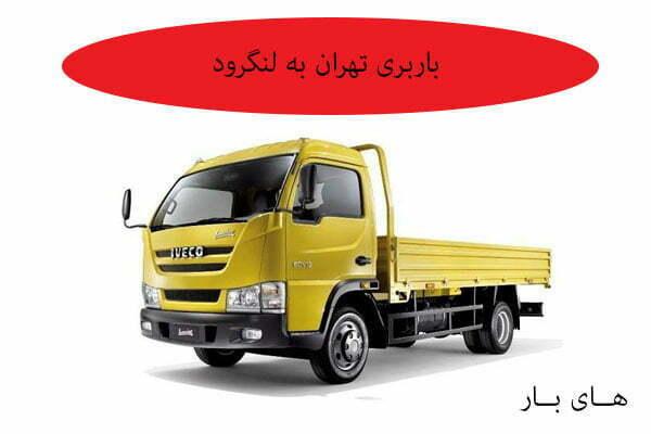 خاور تهران به لنگرود