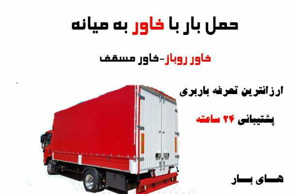 خاور تهران به میانه
