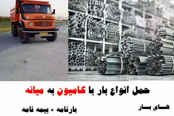 کامیون تهران به میانه