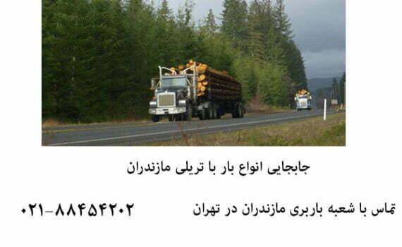 حمل بار باربری مازندران