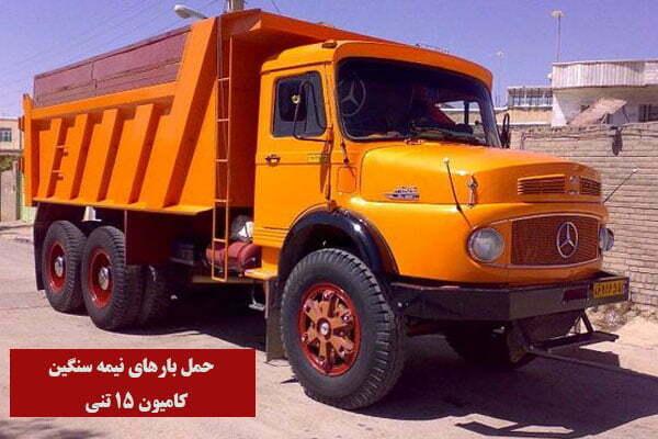 حمل بار با کامیون به تبریز