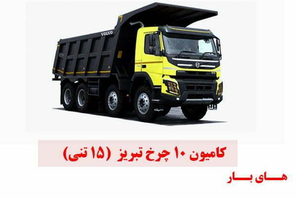 کامیون جفت به تبریز